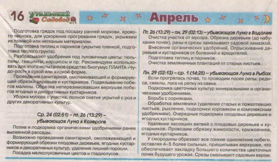 Урал 2019: Лунный календарь садовода, огородника