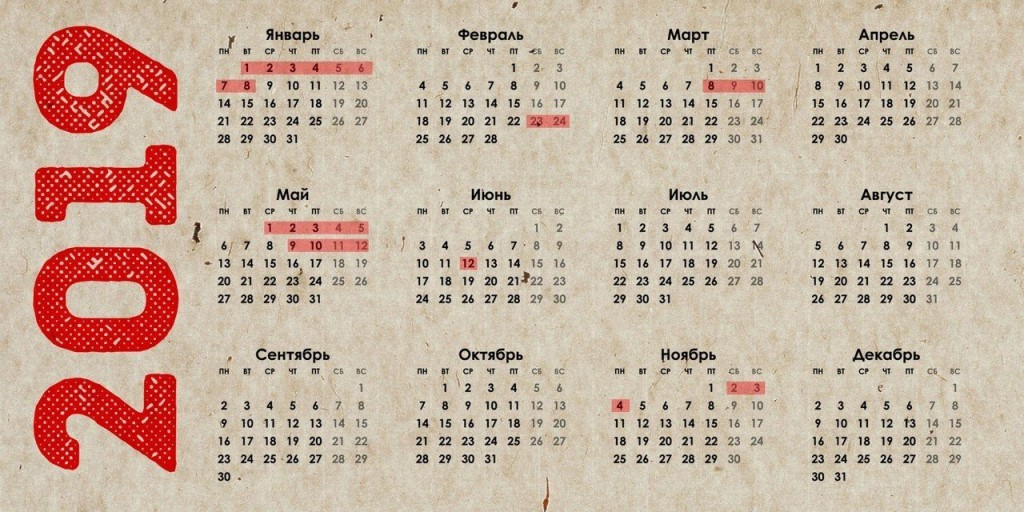 Производственный календарь на 2019 год, праздничные дни