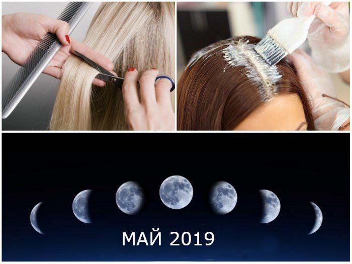 Очень благоприятные дни для стрижки волос в мае 2019