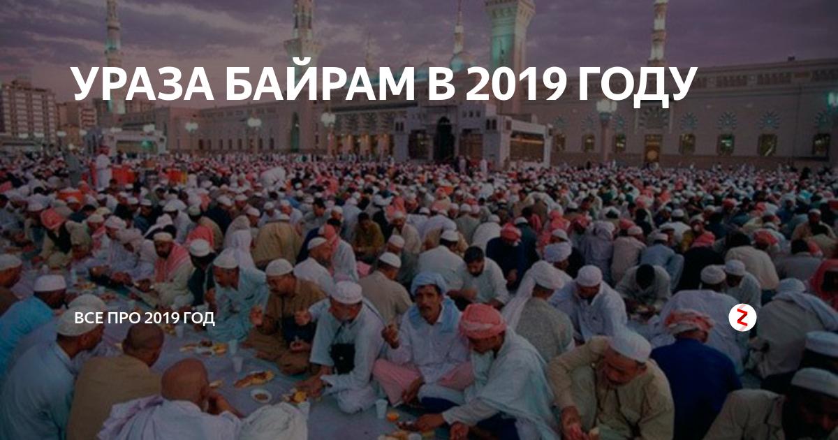 Когда будет Рамадан 2019: календарь месяца, начало и конец поста, расписание самых важных дней