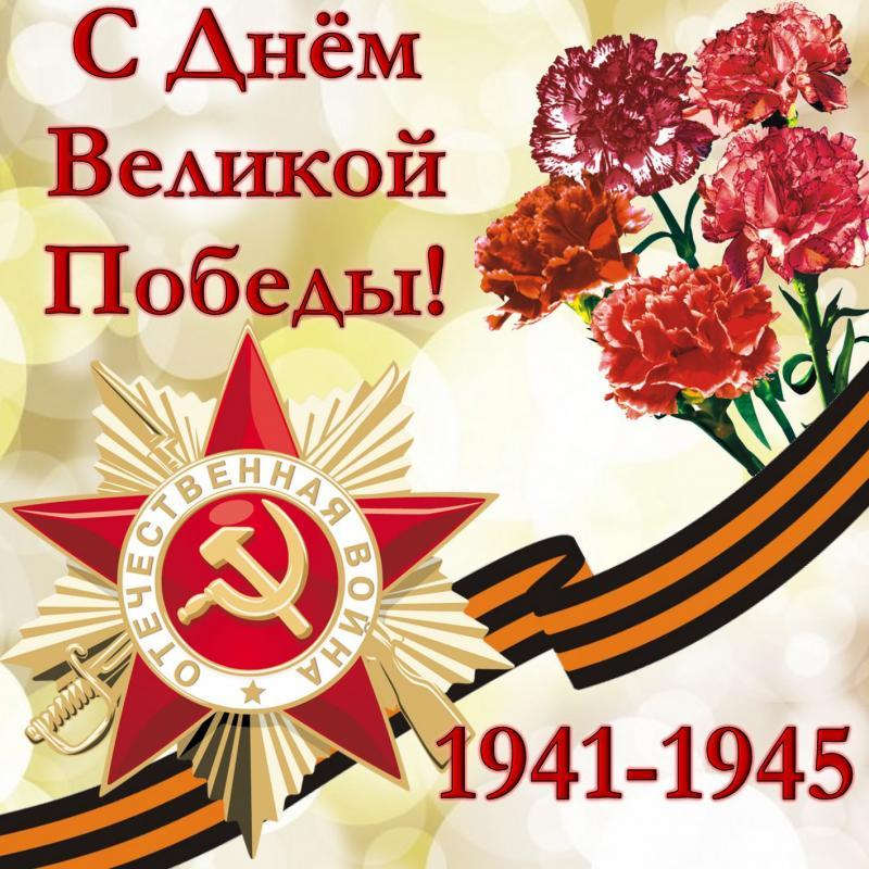 9 мая 1945 открытки картинки