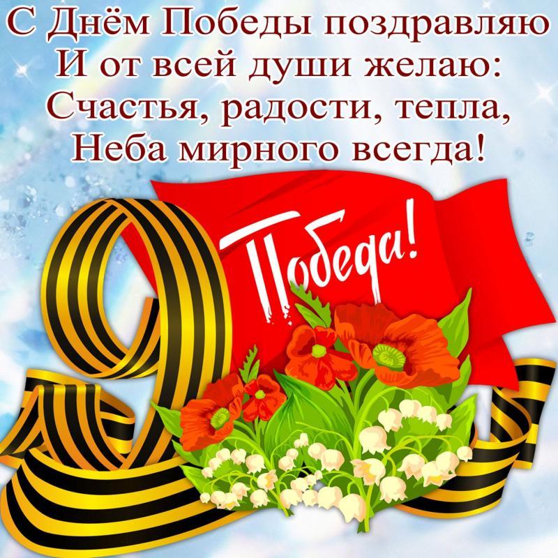 Всех с праздником 9 мая поздравления
