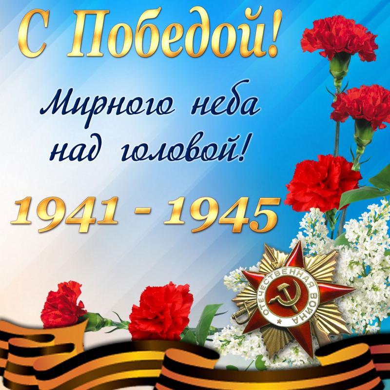 Поздравления с днем победы 9 мая (открытки)