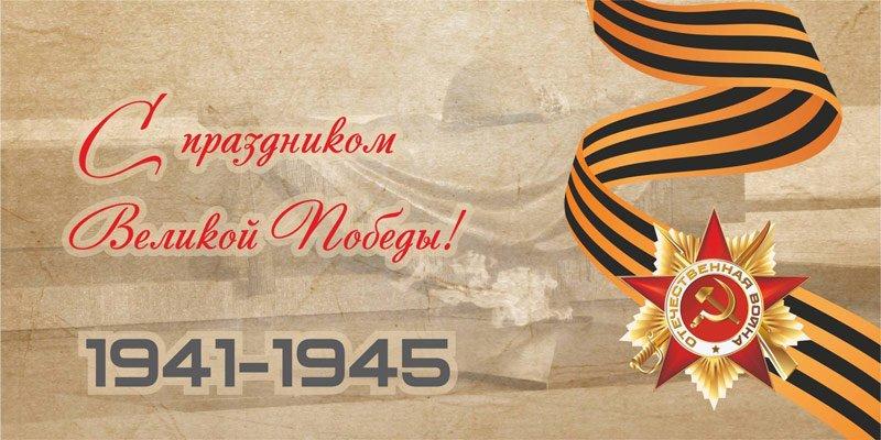 Тосты и поздравления с днем Победы (9 мая) в стихах