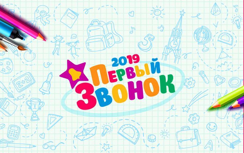 1 сентября в Москве 2020