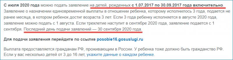 10000 рублей в сентябре 2020 года