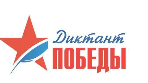 Диктант Победы жители России напишут 3 сентября 2020 года?
