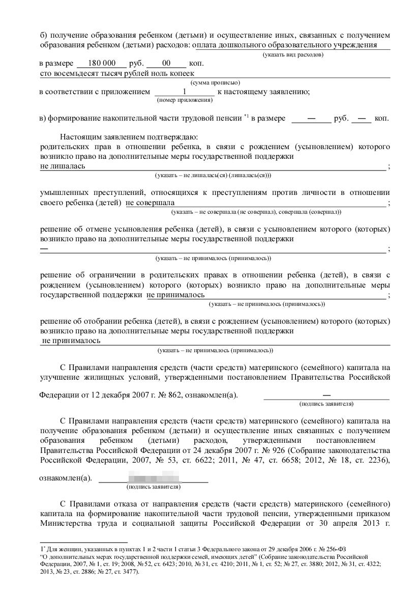 Компенсация за частный детсад в России