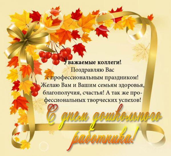 Красивые и трогательные поздравления с Днем воспитателя, 27 сентября