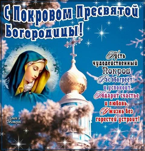 Открытки и гифки с поздравлениями на Покров Пресвятой Богородицы 14 октября