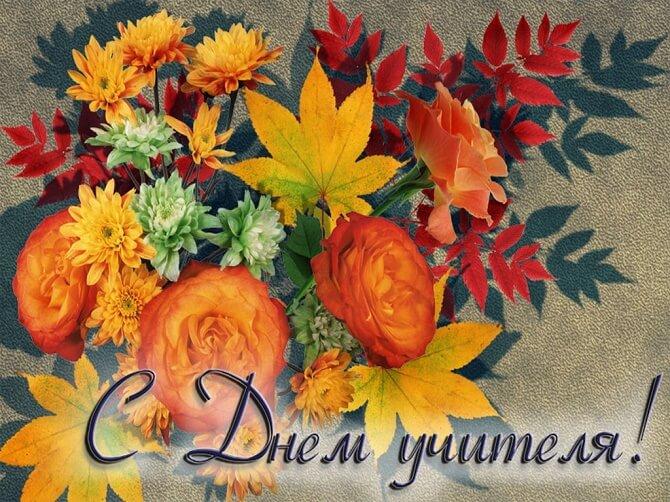 Всемирный день учителя, 5 октября: лучшие и красивые поздравления в стихах, прозе и живых открытках